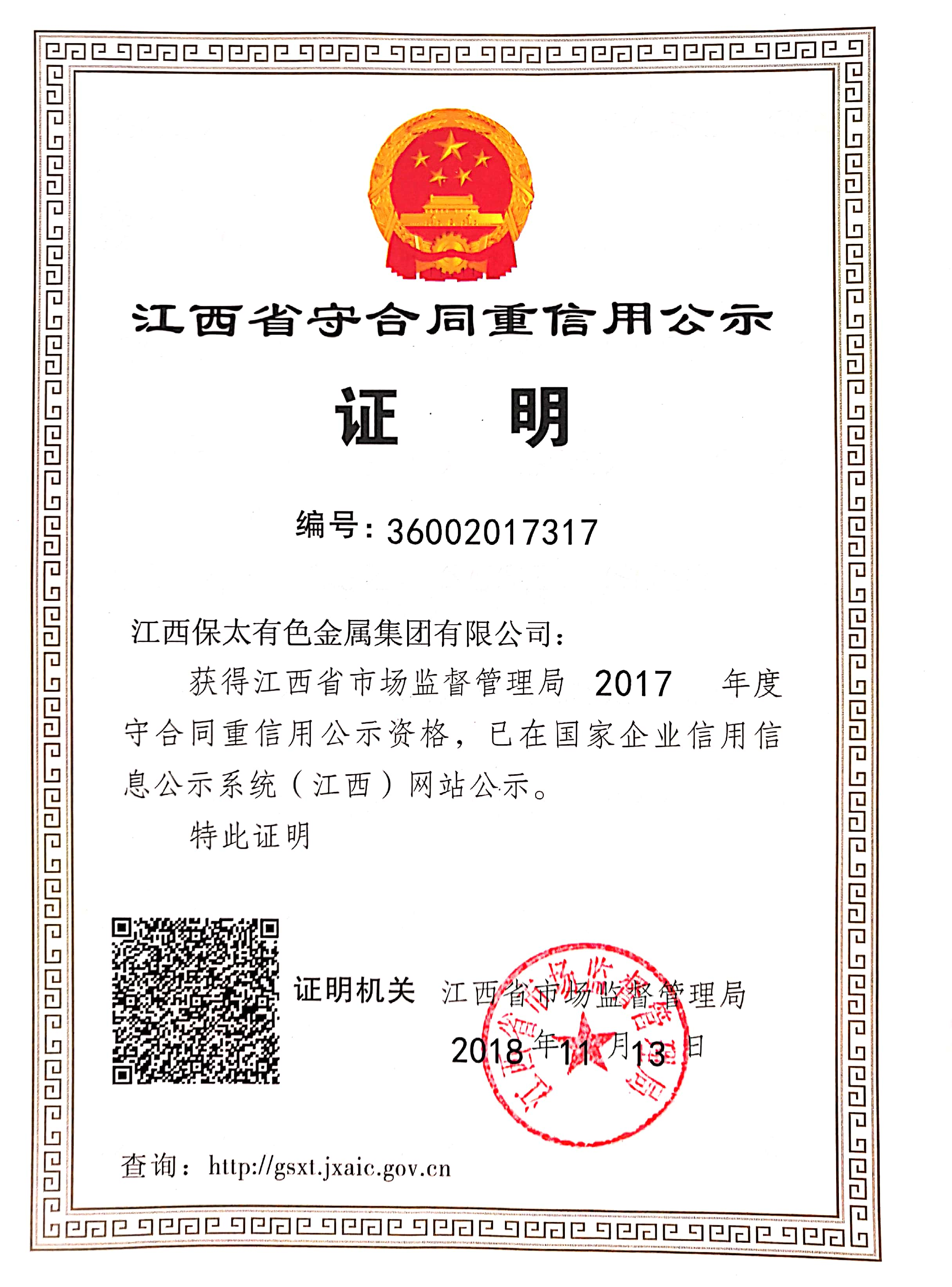Jiangxi Province 2017 Annual Contract-Respecting Credit Certificate